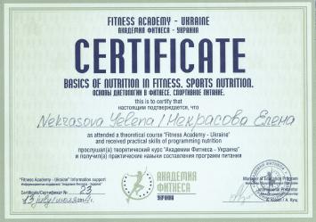 Сертифікати Олени Некрасової